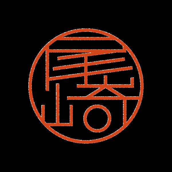 尾崎さんのデザインはんこ、印鑑作成・販売のエシルス