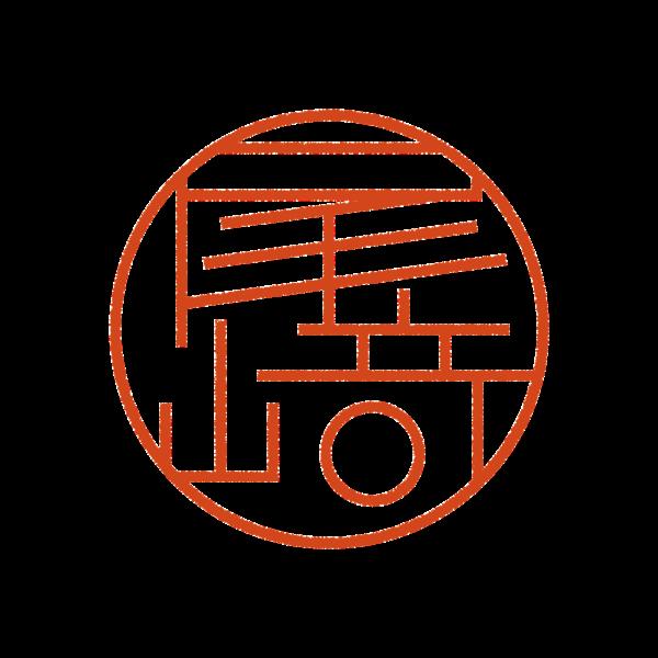尾崎さんのはんこ・印鑑