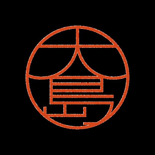 大島さんのデザインはんこ、印鑑作成・販売のエシルス