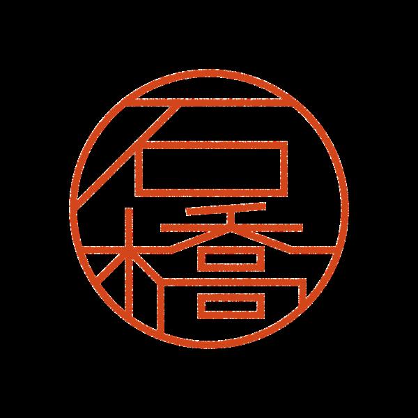 石橋さんのデザインはんこ、印鑑作成・販売のエシルス