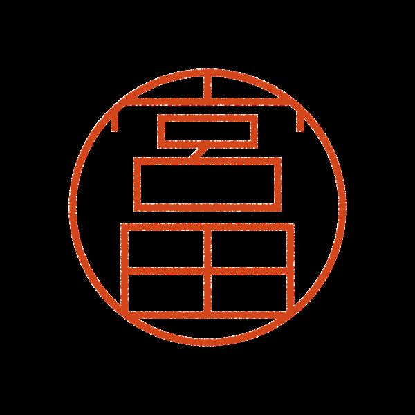 宮田さんのデザインはんこ、印鑑作成・販売のエシルス