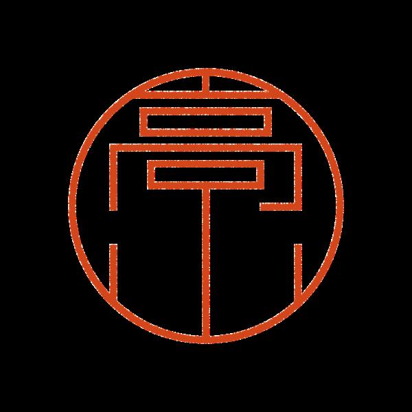 高山さんのデザインはんこ、印鑑作成・販売のエシルス