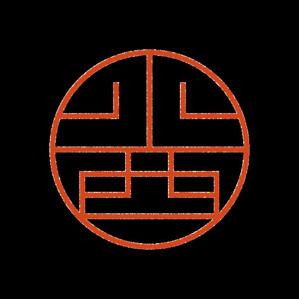小西さんのデザインはんこ、印鑑作成・販売のエシルス