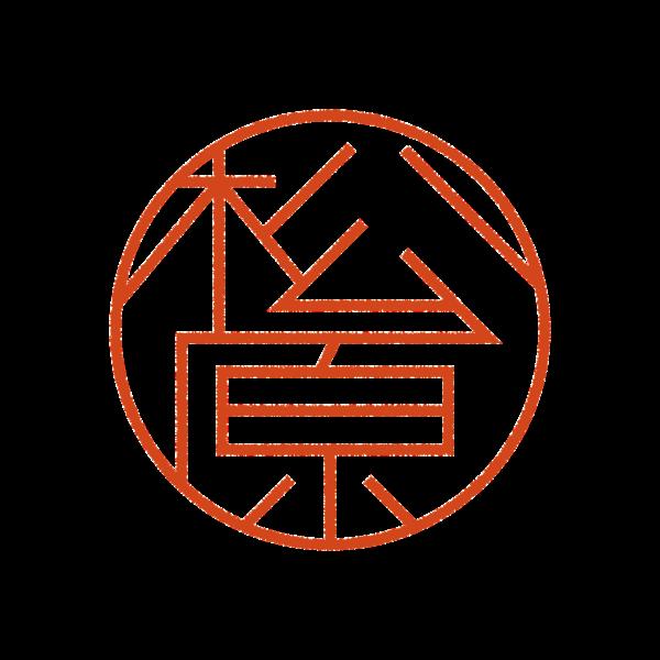 松原さんのデザインはんこ、印鑑作成・販売のエシルス