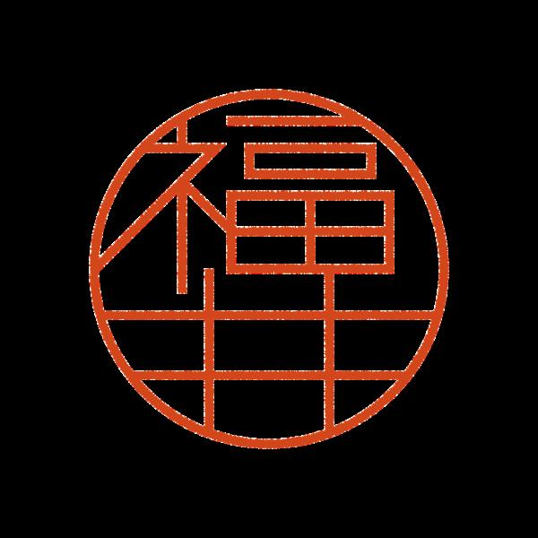 福井さんのデザインはんこ、印鑑作成・販売のエシルス