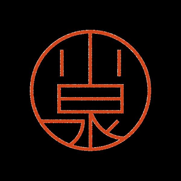小泉さんのデザインはんこ、印鑑作成・販売のエシルス