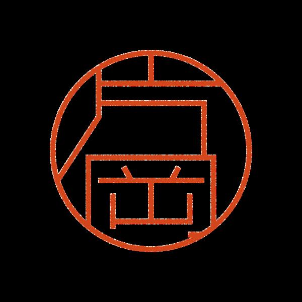 片岡さんのデザインはんこ、印鑑作成・販売のエシルス