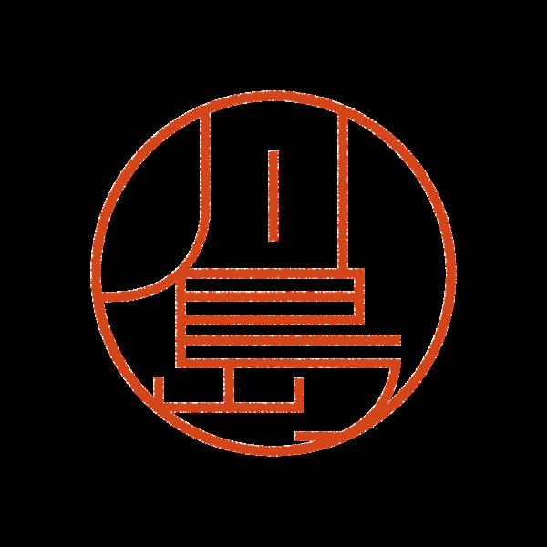 川島さんのデザインはんこ、印鑑作成・販売のエシルス