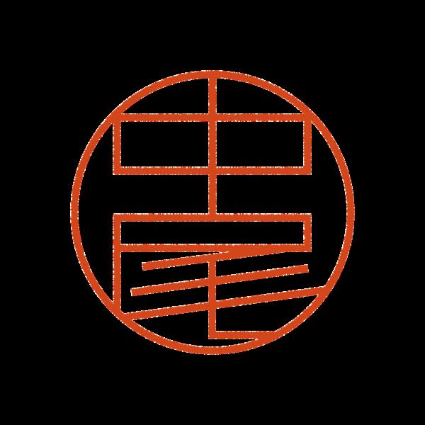 中尾さんのデザインはんこ、印鑑作成・販売のエシルス