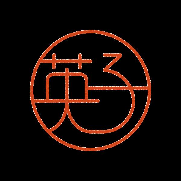 英子さんのはんこ・ハンコ・印鑑