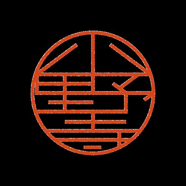 小野寺 はんこ、印鑑作成・販売のエシルス