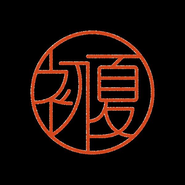 初夏さんのはんこ・ハンコ・印鑑