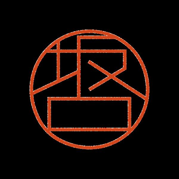 坂口さんのデザインはんこ、印鑑作成・販売のエシルス