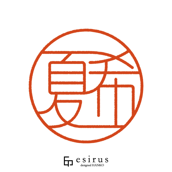 夏希さんのはんこ・ハンコ・印鑑