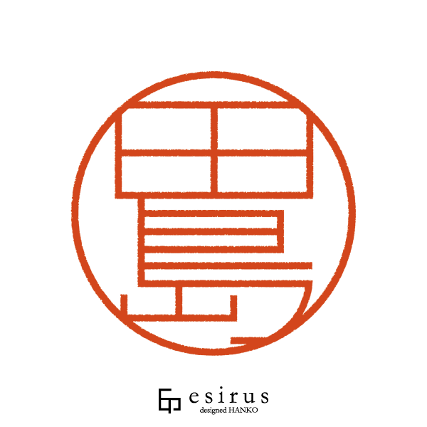 田島さんのデザインはんこ、印鑑作成・販売のエシルス