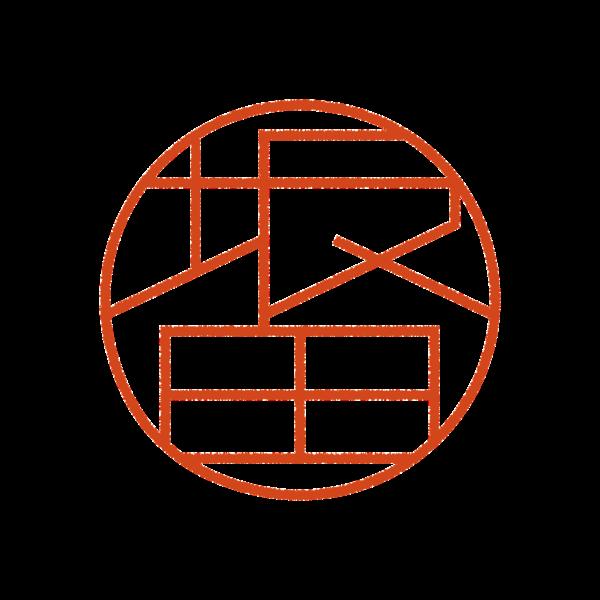 坂田さんのデザインはんこ、印鑑作成・販売のエシルス