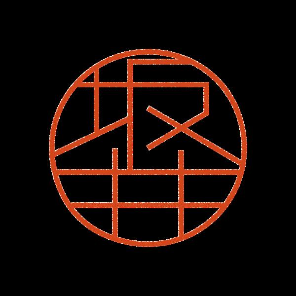 坂井さんのデザインはんこ、印鑑作成・販売のエシルス