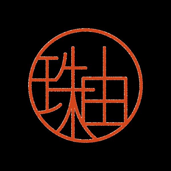 珠由さんのはんこ・ハンコ・印鑑