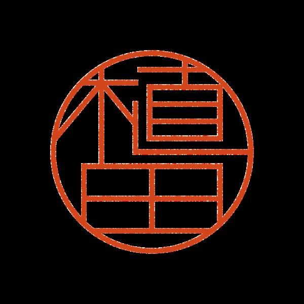 植田さんのデザインはんこ、印鑑作成・販売のエシルス