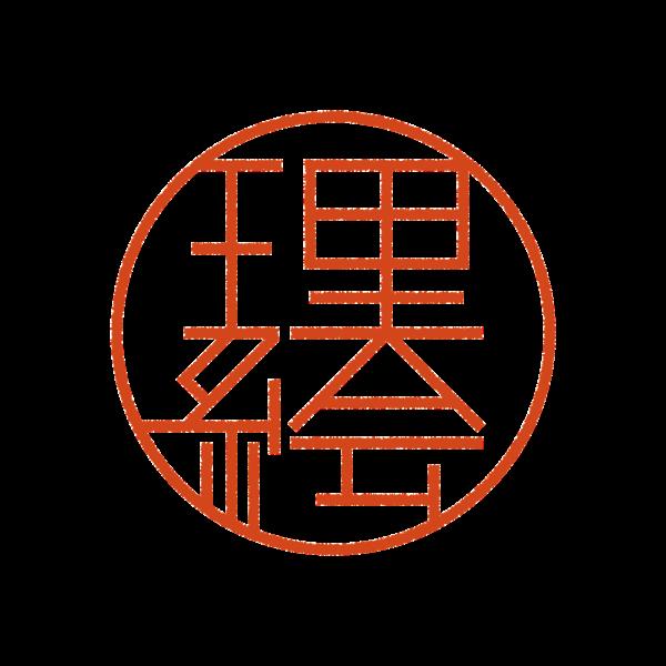 理絵さんのはんこ・印鑑