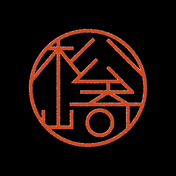 松崎さんのデザインはんこ、印鑑作成・販売のエシルス