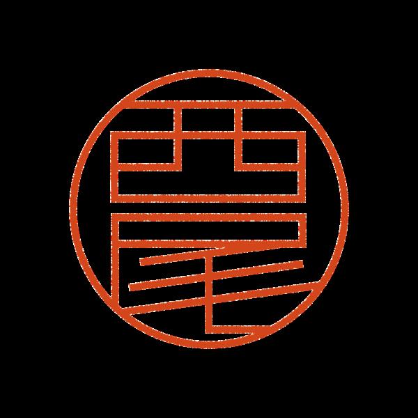 西尾さんのデザインはんこ、印鑑作成・販売のエシルス