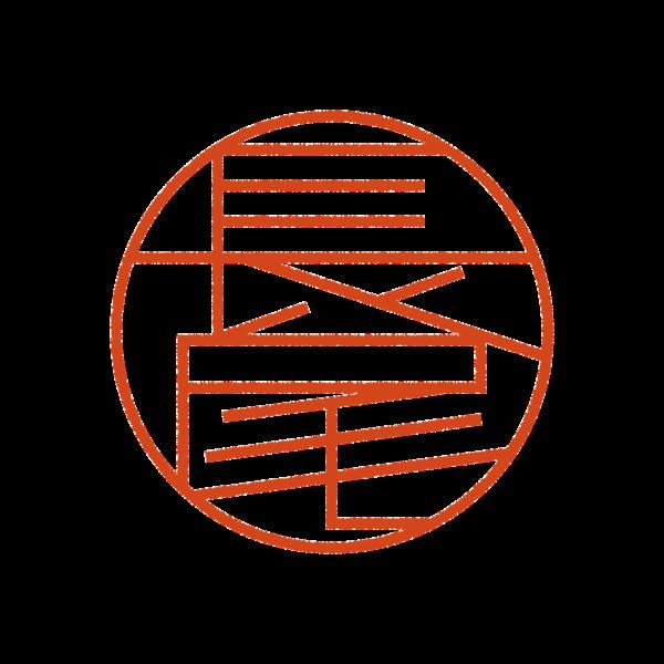 長尾さんのデザインはんこ、印鑑作成・販売のエシルス