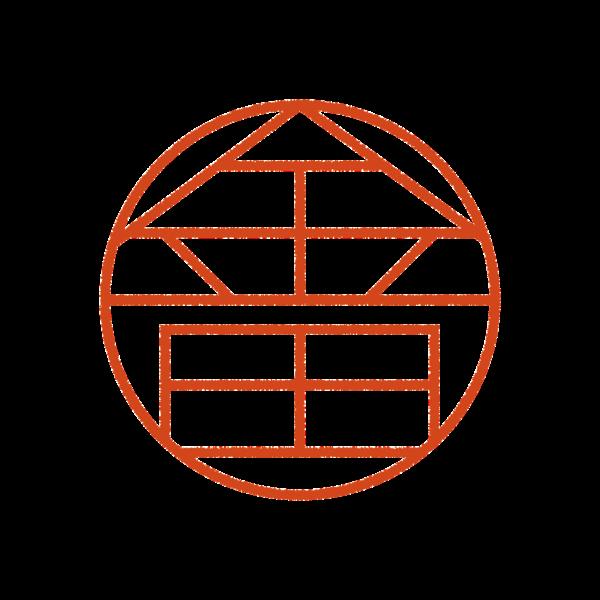 金田さんのデザインはんこ、印鑑作成・販売のエシルス
