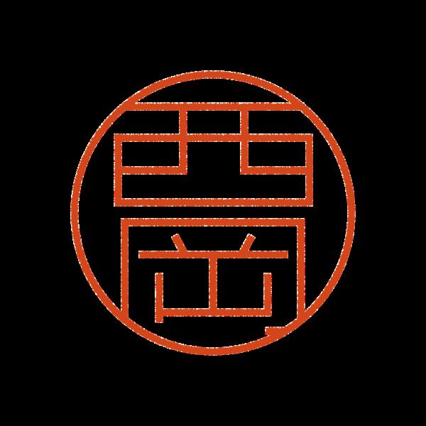 西岡さんのデザインはんこ、印鑑作成・販売のエシルス