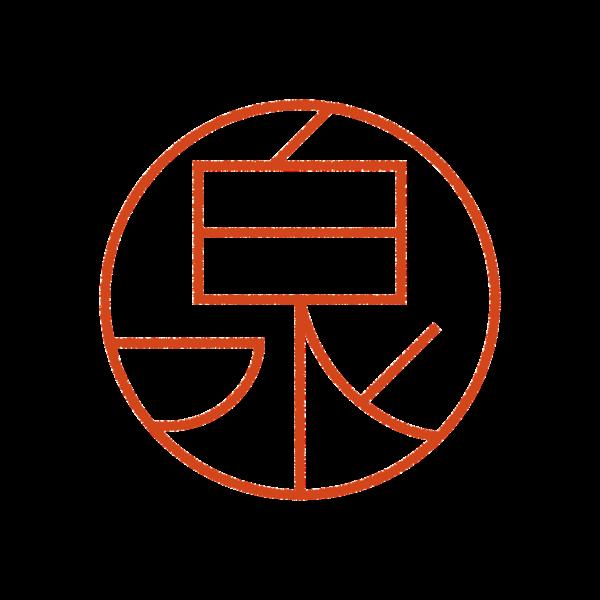 泉さんのデザインはんこ、印鑑作成・販売のエシルス