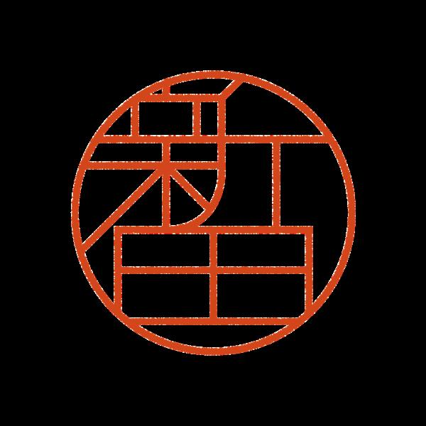 新田さんのはんこ・印鑑