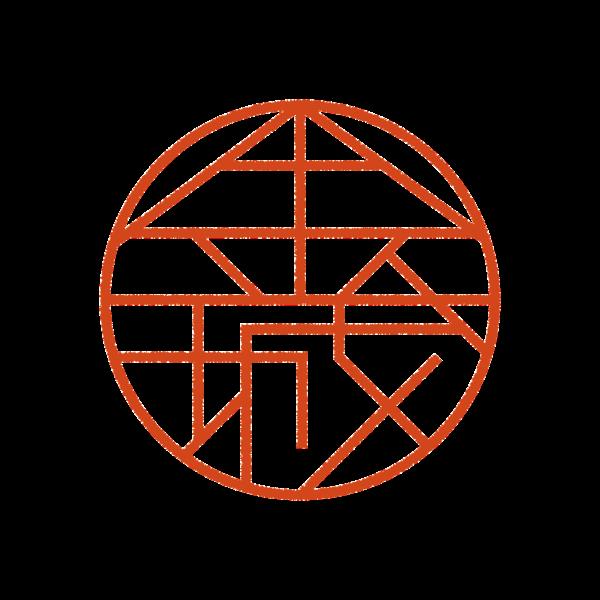 金城さんのデザインはんこ、印鑑作成・販売のエシルス