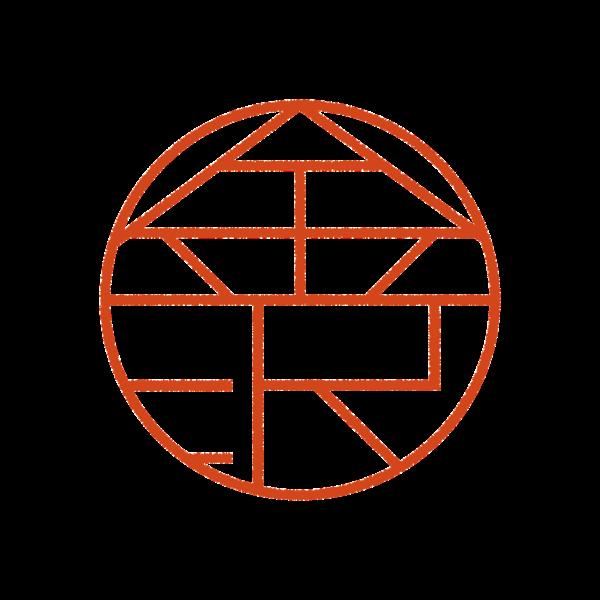 金沢さんのデザインはんこ、印鑑作成・販売のエシルス