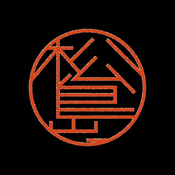 松島さんのデザインはんこ、印鑑作成・販売のエシルス