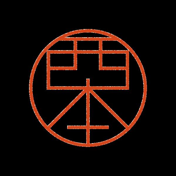 西本さんのデザインはんこ、印鑑作成・販売のエシルス