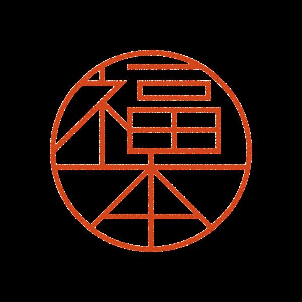 福本さんのデザインはんこ、印鑑作成・販売のエシルス