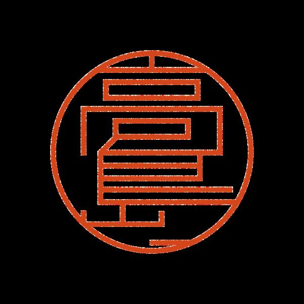 高島さんのデザインはんこ、印鑑作成・販売のエシルス