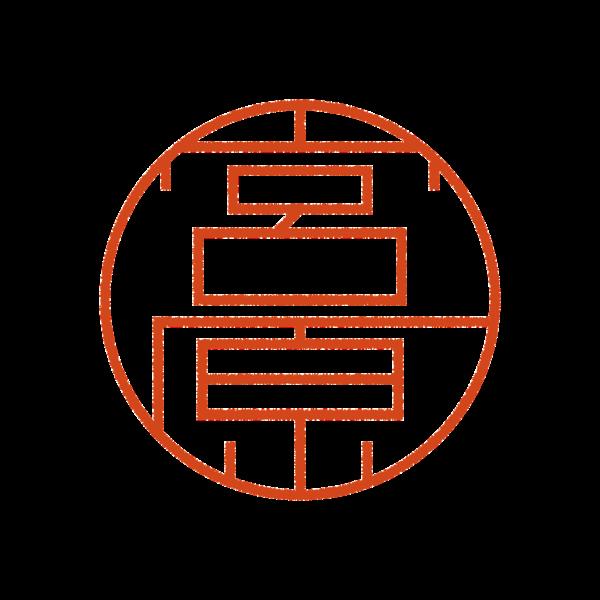 宮原さんのデザインはんこ、印鑑作成・販売のエシルス