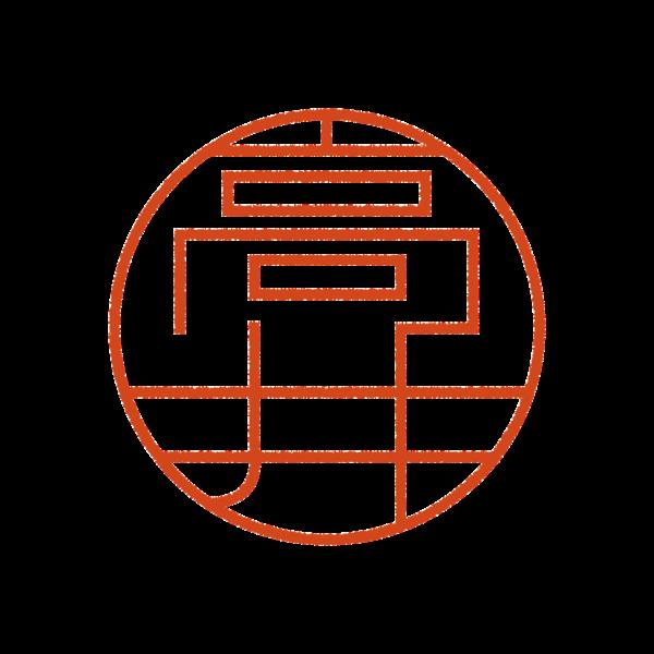 高井さんのデザインはんこ、印鑑作成・販売のエシルス