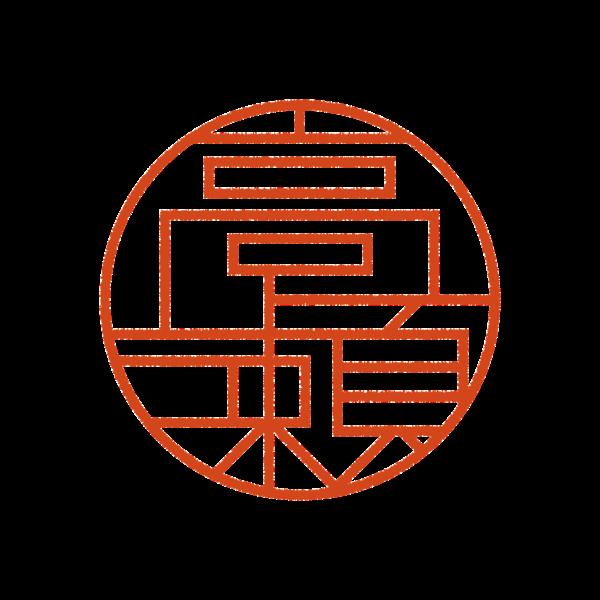 高瀬さんのデザインはんこ、印鑑作成・販売のエシルス