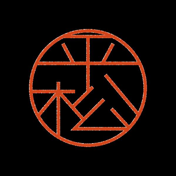 平松さんのデザインはんこ、印鑑作成・販売のエシルス