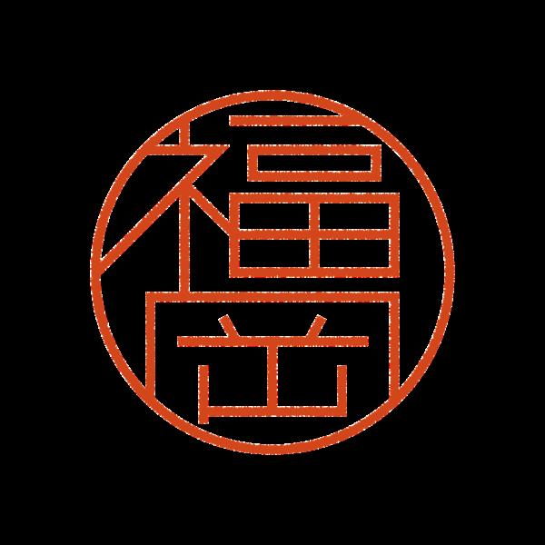 福岡さんのデザインはんこ、印鑑作成・販売のエシルス