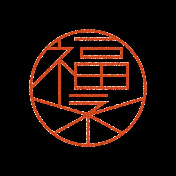 福永さんのデザインはんこ、印鑑作成・販売のエシルス
