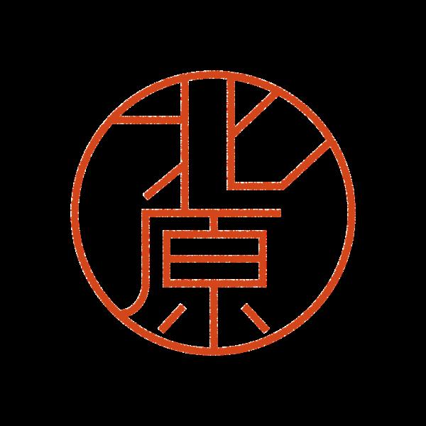 北原さんのはんこ・印鑑