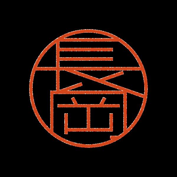 長岡さんのデザインはんこ、印鑑作成・販売のエシルス