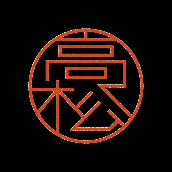 高松さんのデザインはんこ、印鑑作成・販売のエシルス