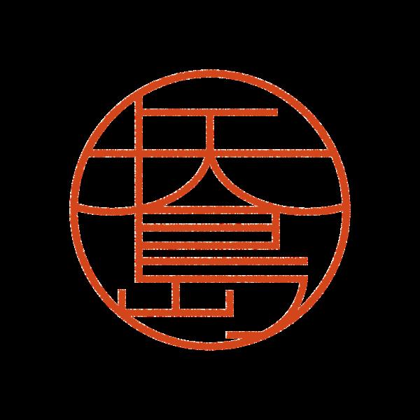 矢島さんのデザインはんこ、印鑑作成・販売のエシルス