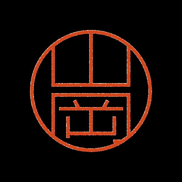 山岡さんのデザインはんこ、印鑑作成・販売のエシルス