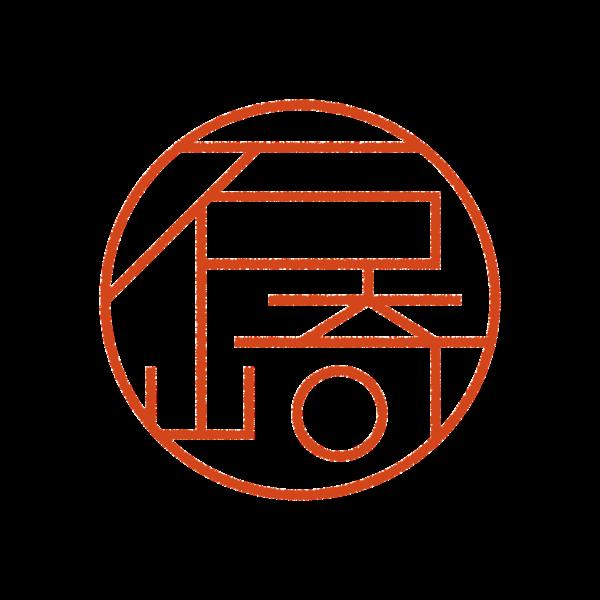 石崎さんのデザインはんこ、印鑑作成・販売のエシルス