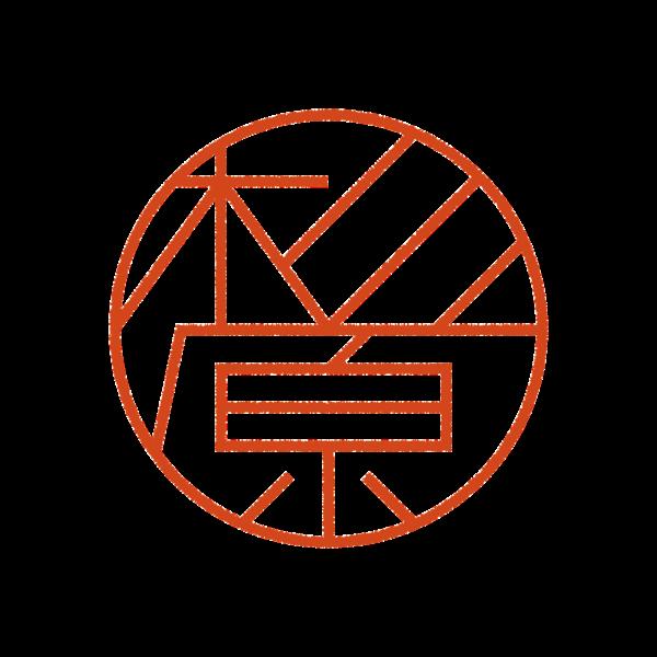 杉原さんのデザインはんこ、印鑑作成・販売のエシルス